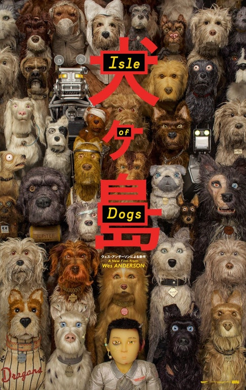 New Poster for Wes Anderson's 'Isle of Dogs' - wangulator - http://bit.ly/2D7u8Bo